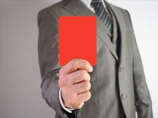 申請をおこたった場合の罰則について